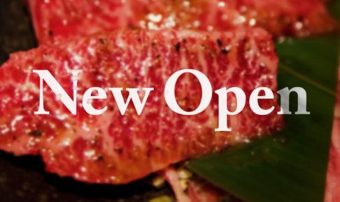 焼肉チェーン「牛繁 南浦和店」9月中旬オープン