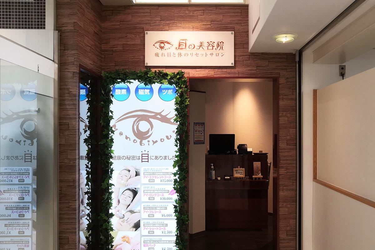浦和コルソ2階「目の美容室」にペナルティのヒデが来店しました