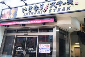 休業中の「いきなりステーキ 浦和店」閉店することを発表