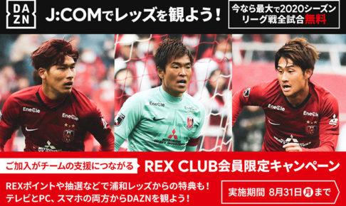 J:COM×浦和レッズ「J:COMでレッズを観よう!」キャンペーン~今なら最大で2020シーズン リーグ戦 全試合無料~