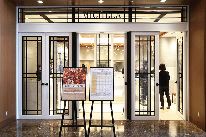 ロイヤルパインズホテル浦和1階レストラン「ミケーラ」外観