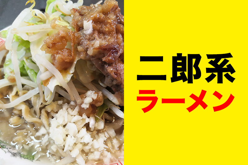 浦和で食べられる「二郎系ラーメンのお店」まとめ