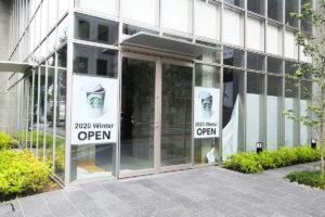 コナカ 浦和本店の跡地ビルKOMONにスタバが!2020年冬オープン
