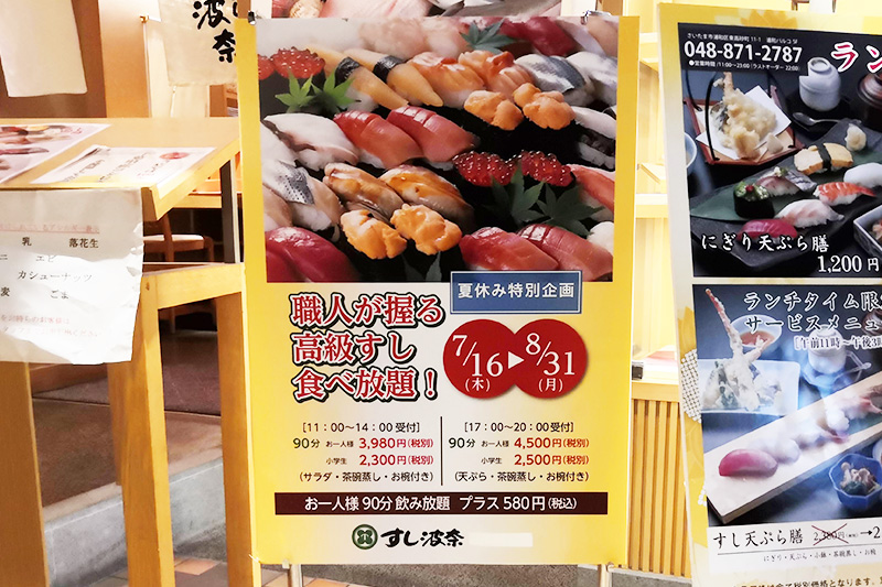 今年もキタ!浦和パルコ「すし波奈」8月31日まで期間限定食べ放題開催中!