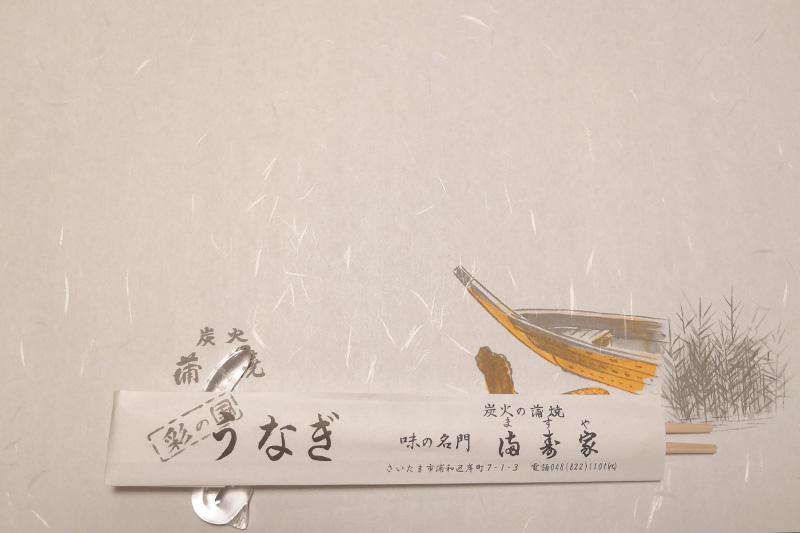 満寿家の箸袋