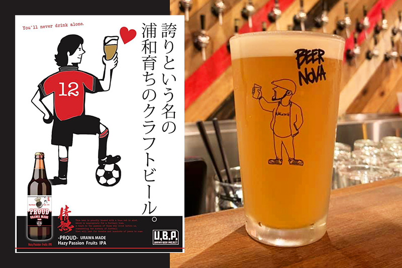 BEERNOVA「浦和オリジナルビール第2弾」12日〜瓶ビールを300本限定で販売!薫巻とのコラボも