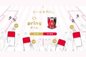 ファン送金アプリ「pring」、浦和レッズにギフティング導入