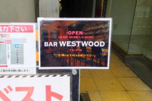 ナカギンザ「BAR WESTWOOD」10日間限定で営業再開 その後、閉店へ