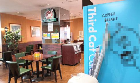 北浦和クイーンズ伊勢丹3階のカフェ2002にある自販機が可愛いと話題に