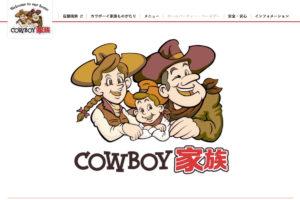 産業道路沿い「COWBOY家族 浦和領家店」8月31日で閉店