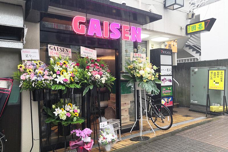 GAISEN(ガイセン)外観