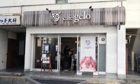 かき氷が人気の南浦和「Cafe gelo(ジェロ)」8月31日で突然閉店することに