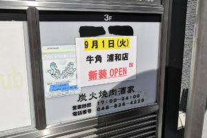 4月から休業していた「牛角 浦和店」は9月1日からリニューアルして営業再開