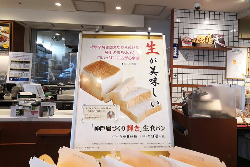 神戸屋づくり 輝き生食パン ポップ