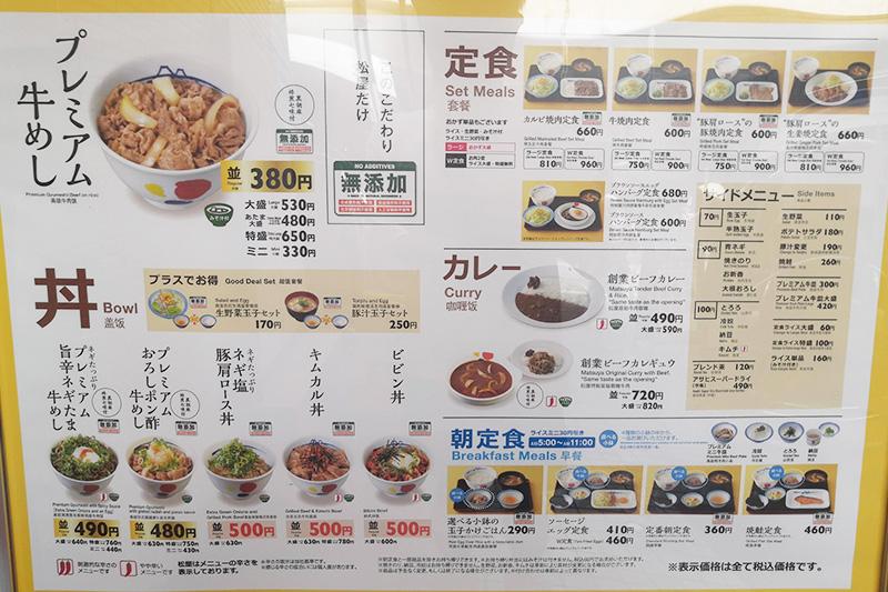 松屋・松のや 浦和仲町店メニュー