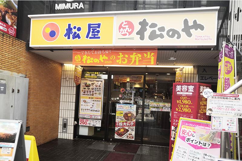 松屋・松のや 浦和仲町店