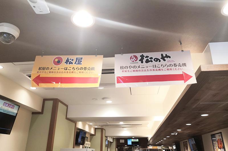 松屋・松のや 浦和仲町店券売機