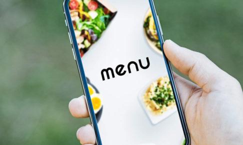 デリバリー・テイクアウトアプリ「menu(メニュー)」
