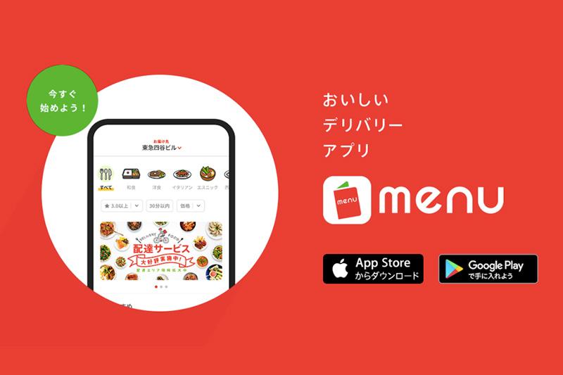 浦和でデリバリー・テイクアウトアプリ「menu(メニュー)」とは