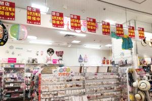 浦和コルソの300円ショップ「ミカヅキモモコ」9月27日で閉店 閉店セール開催中