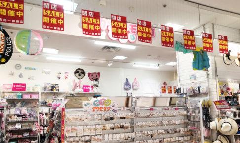 浦和コルソの300円ショップ「ミカヅキモモコ」