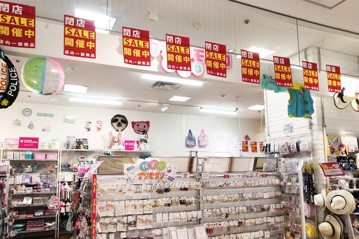 浦和コルソの300円ショップ「ミカヅキモモコ」9月27日で閉店
