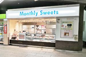 浦和駅ナカ「Monthly Sweets」2020年10月はシャンドワゾー!川口の人気店