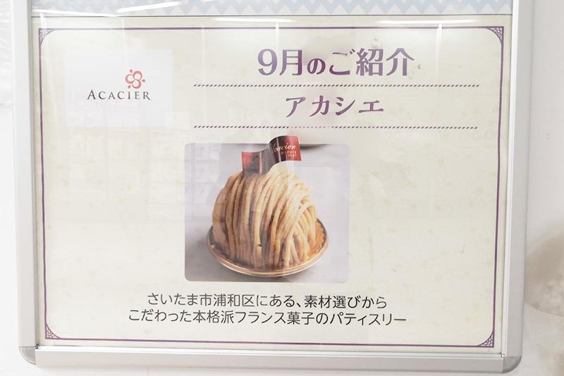 浦和駅ナカ「Monthly Sweets」2020年9月はアカシエが入る!
