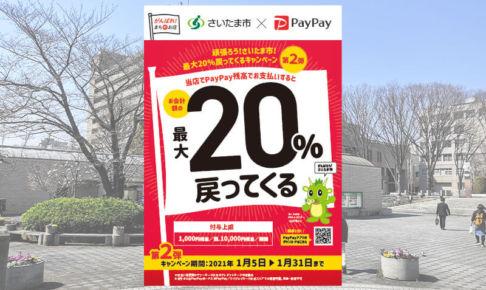 1月31日まで!さいたま市、PayPayで最大20%還元キャンペーン第2弾