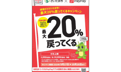 さいたま市、PayPayで買い物すると最大20%戻ってくるキャンペーンを実施!
