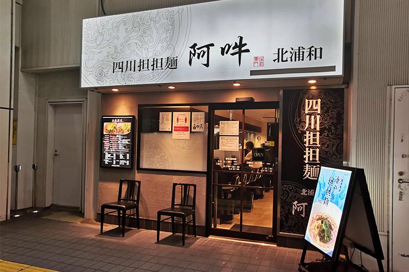 四川担担麺「阿吽 北浦和店」外観