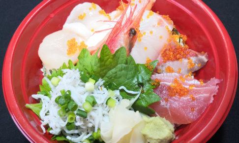 海鮮丼ランチ「魚や一丁(うおやいっちょう)浦和店」で楽々テイクアウト!