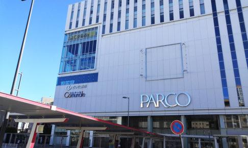 浦和パルコ、PayPayで買い物すると最大10%戻ってくるキャンペーンを実施!