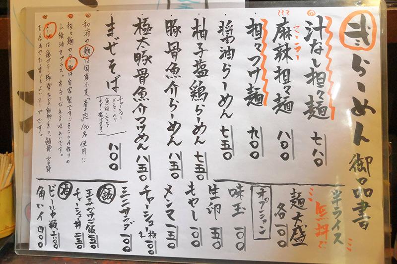 和浦酒場 弐 お昼のラーメンメニュー