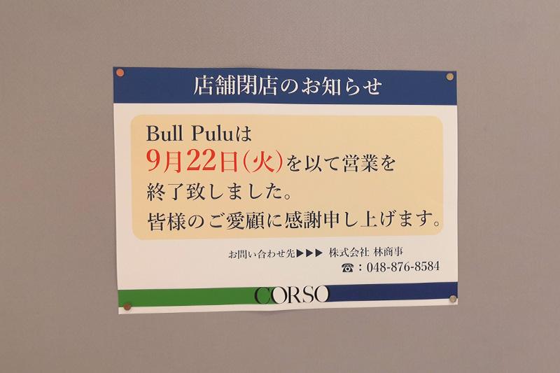 コルソ地下のタピオカBull Puluが9月22日で閉店、隣の十万石まんじゅうが10月8日より増床へ