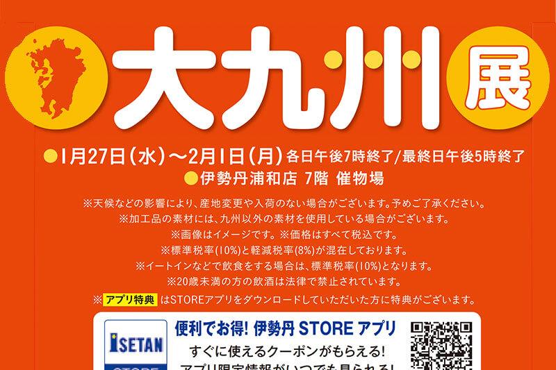 浦和伊勢丹7階で「大九州展」1月27日〜2月1日まで開催!