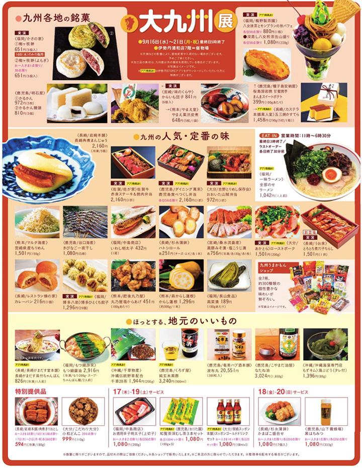 浦和伊勢丹7階で「大九州展」9月16日〜21日まで開催!