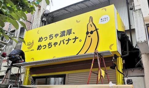 さくら草通りにバナナジュース専門店「めっちゃバナナ」がオープンするみたい