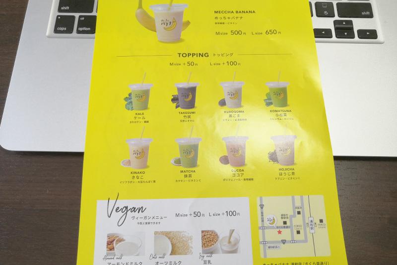 バナナジュース専門店「めっちゃバナナ。浦和店」10月2日オープン