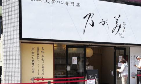 高級生食パン専門店「乃が美」が丸広 南浦和店で9月30日に100本限定販売