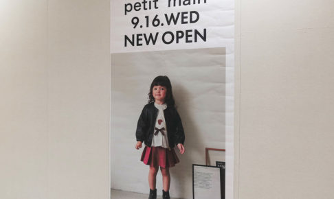浦和伊勢丹6階に子ども服ブランド「petit main(プティマイン)」が9月16日オープン