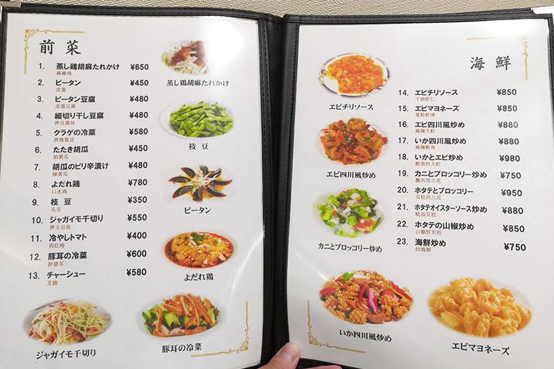 中国料理 蘭軒のメニュー
