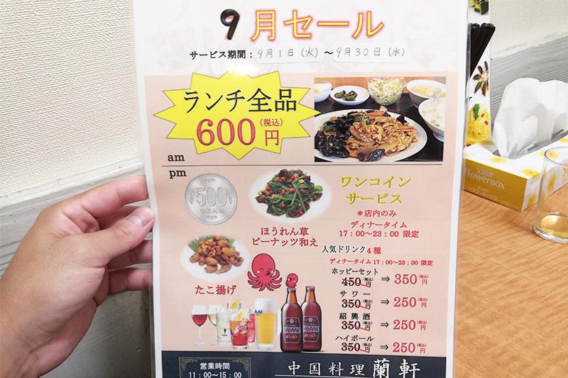 中国料理 蘭軒のランチメニュー