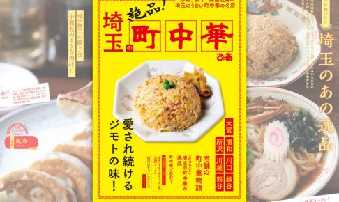 埼玉の町中華を紹介した本が発売!浦和の名店も登場