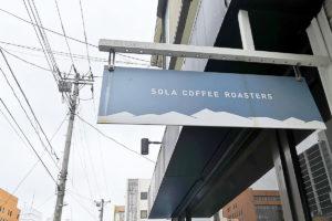 路地裏のコーヒー屋さん「SOLA COFFEE ROASTERS」が10月18日で閉店へ