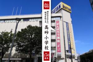 浦和伊勢丹が高砂小150周年を祝う懸垂幕!9月23日から掲出