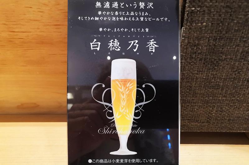 生ビール白穂乃香のポップ