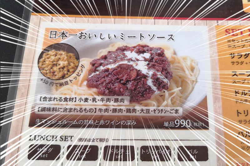 TRiPPAiO(トリッパイオ)の日本一おいしいミートソース