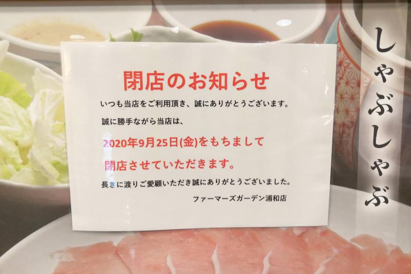 浦和ワシントンホテル「ファーマーズガーデン」9月25日で閉店へ