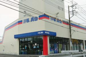 洋服の青山 浦和上木崎店